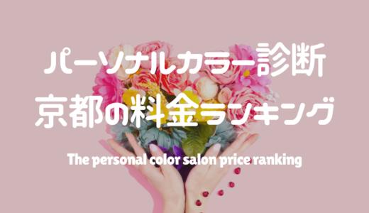 【価格順】パーソナルカラー診断 | 京都の診断料金が安い順ランキングTOP5!
