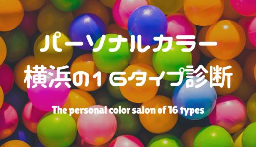 パーソナルカラー診断 | 横浜で16タイプ診断ができるサロン3選!