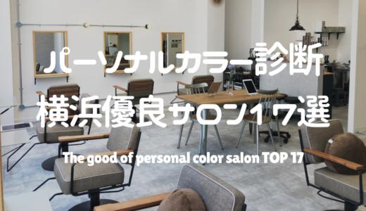 【2020年】パーソナルカラー診断 | 横浜でおすすめの優良サロン17選!