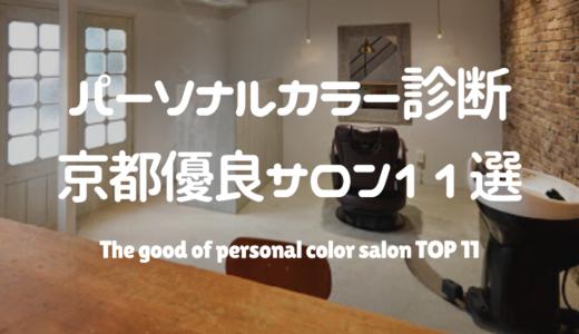 【2020年】パーソナルカラー診断 | 京都でおすすめの人気優良サロン11選!
