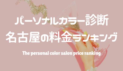 【価格順】パーソナルカラー診断 | 名古屋の診断料金が安い順ランキング!