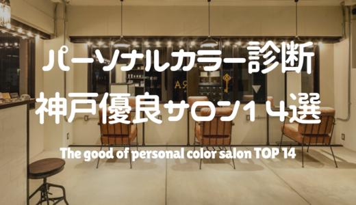 【2020年】パーソナルカラー診断 | 神戸(兵庫)でおすすめの人気サロン14選!