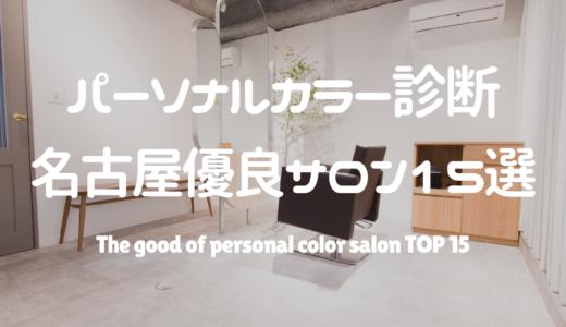 【2020年】パーソナルカラー診断 | 名古屋でおすすめの優良サロン15選!
