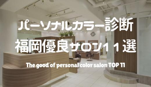 【2020年】パーソナルカラー診断 | 福岡でおすすめの優良サロン11選!