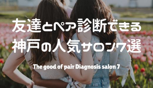 パーソナルカラー診断 | 神戸で友達とペアで受けれる人気サロン7選!