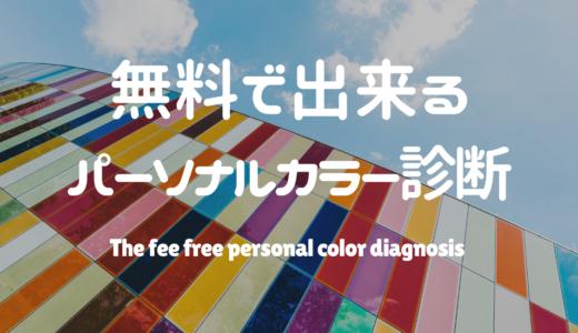 無料で出来るパーソナルカラー診断 | ネットや百貨店などの無料診断まとめ!