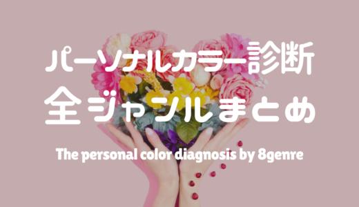 【2020年最新】パーソナルカラー診断 | ジャンル別おすすめ人気診断を総まとめ!