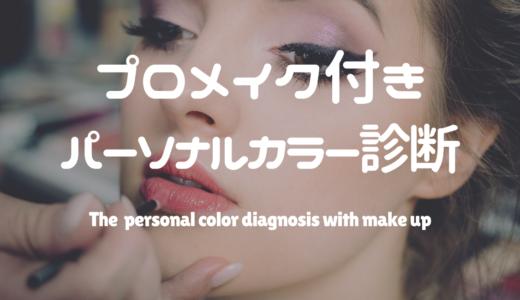 メイク付きパーソナルカラー診断 | メイクサービスの違いやおすすめサロンをご紹介!