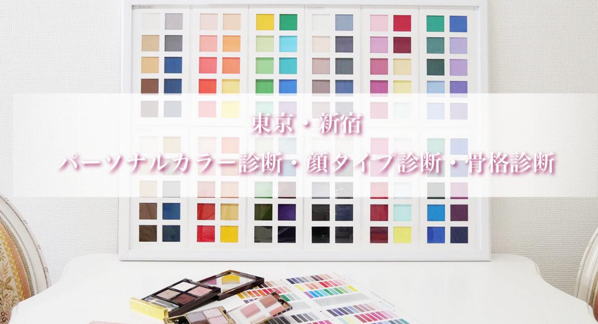東京 診断 カラー パーソナル 骨格