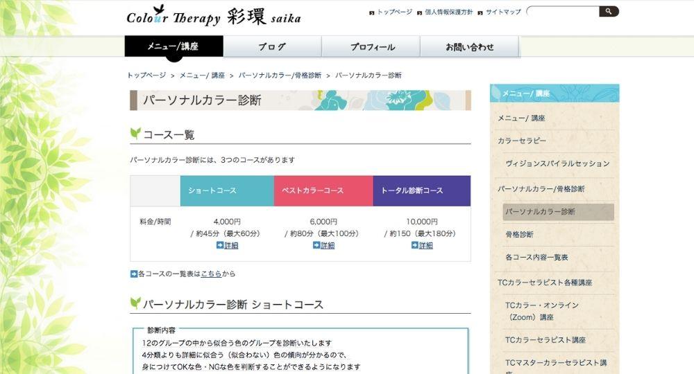 鹿児島 診断 パーソナル カラー